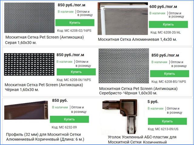 цены на москитные сетки и комплектующие