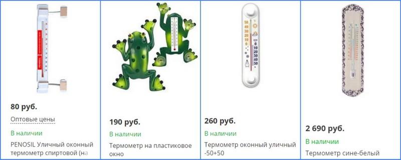 уличный термометр для пластиковых окон