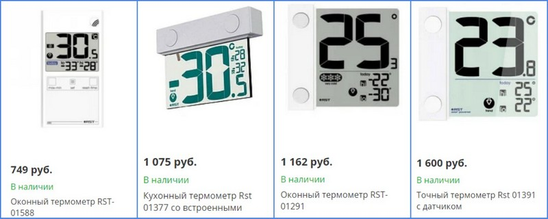 электронные термометры